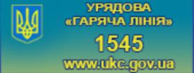 Урядова гаряча лінія - 1545