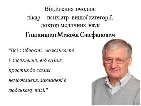 завідувач відділення №21 доктор медичних наук Гнатишин М. С.